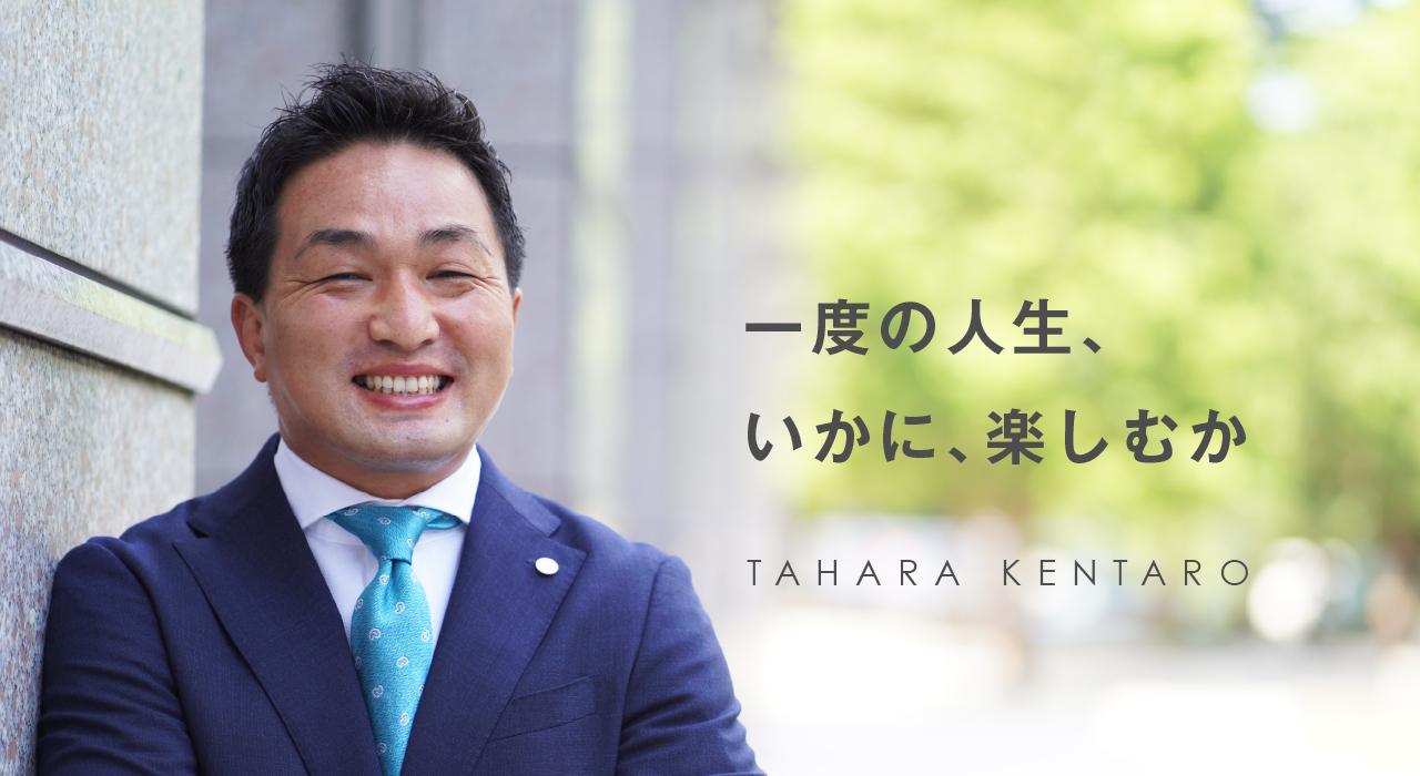 田原健太郎
